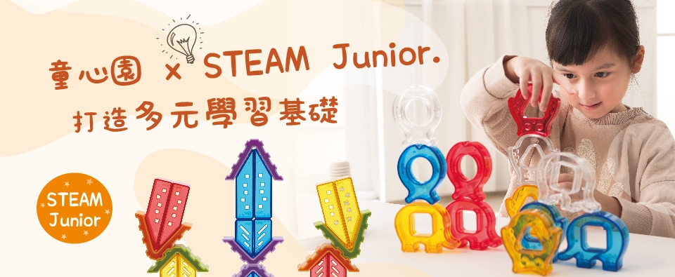 STEAM Jr.